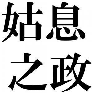姑息之政の四字熟語-壁紙/画像