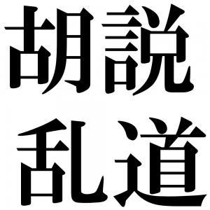 胡説乱道の四字熟語-壁紙/画像