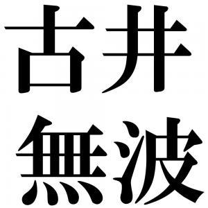 古井無波の四字熟語-壁紙/画像
