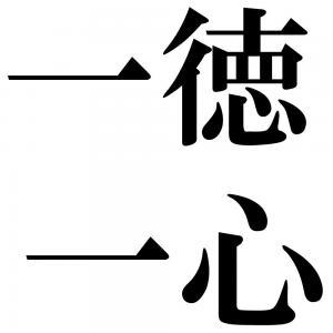 一徳一心の四字熟語-壁紙/画像