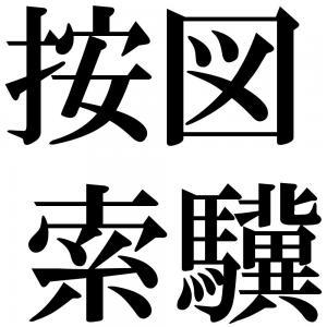 按図索驥の四字熟語-壁紙/画像