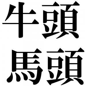 牛頭馬頭の四字熟語-壁紙/画像