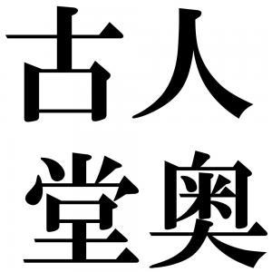 古人堂奥の四字熟語-壁紙/画像
