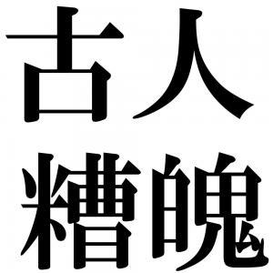 古人糟魄の四字熟語-壁紙/画像