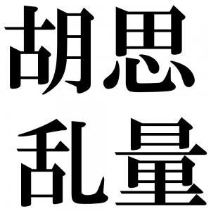 胡思乱量の四字熟語-壁紙/画像