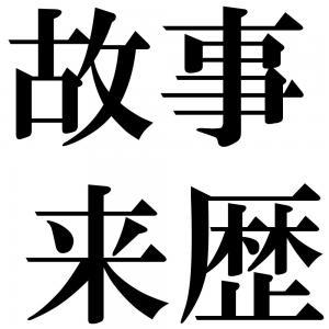 故事来歴の四字熟語-壁紙/画像