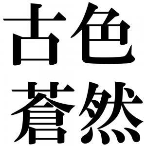 古色蒼然の四字熟語-壁紙/画像