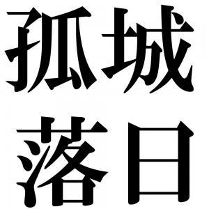 孤城落日の四字熟語-壁紙/画像