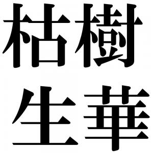 枯樹生華の四字熟語-壁紙/画像