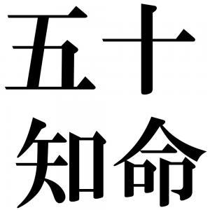 五十知命の四字熟語-壁紙/画像