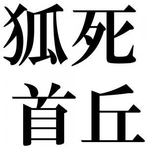 狐死首丘の四字熟語-壁紙/画像