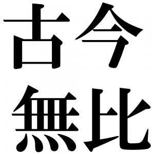 古今無比の四字熟語-壁紙/画像