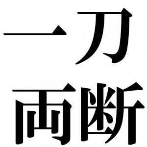 一刀両断の四字熟語-壁紙/画像