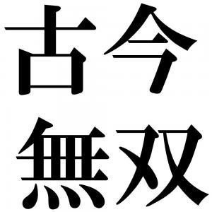 古今無双の四字熟語-壁紙/画像