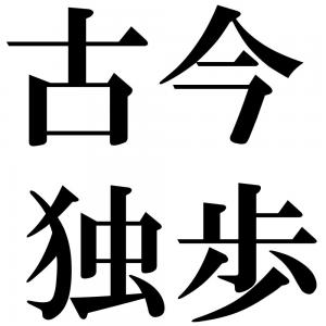 古今独歩の四字熟語-壁紙/画像
