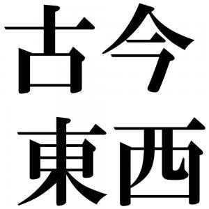 古今東西の四字熟語-壁紙/画像