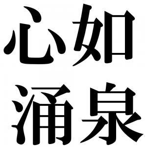 心如涌泉の四字熟語-壁紙/画像