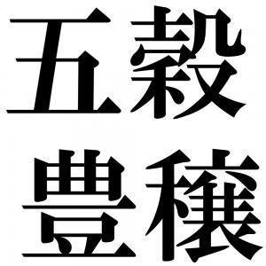五穀豊穣の四字熟語-壁紙/画像