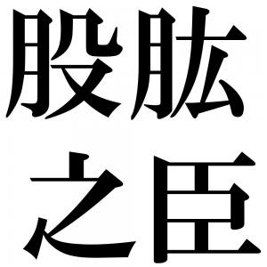股肱之臣の四字熟語-壁紙/画像
