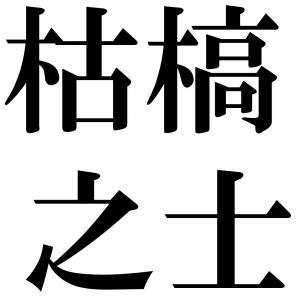 枯槁之士の四字熟語-壁紙/画像