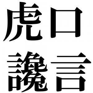 虎口讒言の四字熟語-壁紙/画像