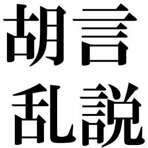胡言乱説の四字熟語-壁紙/画像