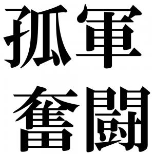 孤軍奮闘の四字熟語-壁紙/画像