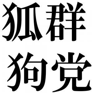 狐群狗党の四字熟語-壁紙/画像