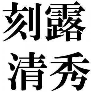 刻露清秀の四字熟語-壁紙/画像