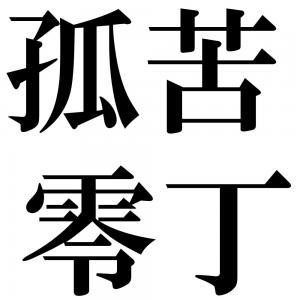 孤苦零丁の四字熟語-壁紙/画像