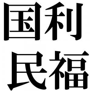 国利民福の四字熟語-壁紙/画像