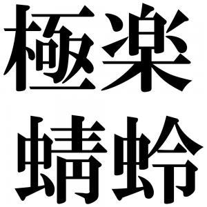 極楽蜻蛉の四字熟語-壁紙/画像