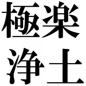 極楽浄土の四字熟語-壁紙/画像
