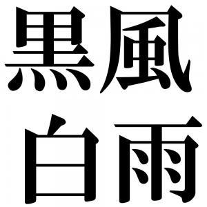 黒風白雨の四字熟語-壁紙/画像