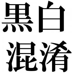 黒白混淆の四字熟語-壁紙/画像