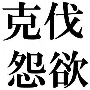 克伐怨欲の四字熟語-壁紙/画像