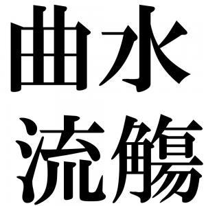 曲水流觴の四字熟語-壁紙/画像