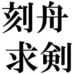 刻舟求剣の四字熟語-壁紙/画像