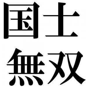 国士無双の四字熟語-壁紙/画像