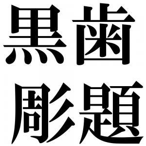 黒歯彫題の四字熟語-壁紙/画像