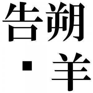 告朔餼羊の四字熟語-壁紙/画像