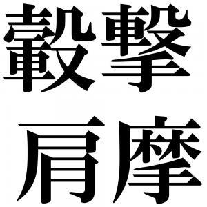 轂撃肩摩の四字熟語-壁紙/画像