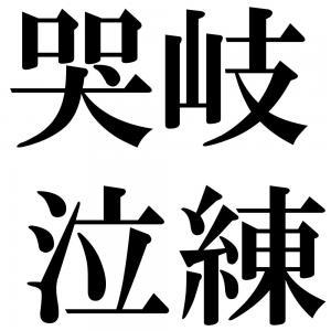 哭岐泣練の四字熟語-壁紙/画像