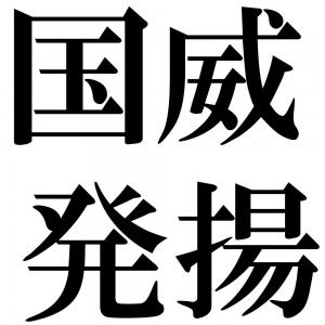 国威発揚の四字熟語-壁紙/画像
