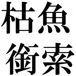 枯魚銜索の四字熟語-壁紙/画像