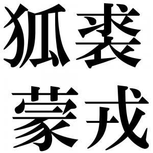 狐裘蒙戎の四字熟語-壁紙/画像