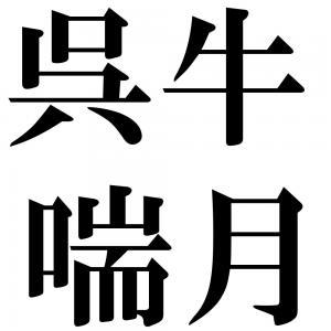 呉牛喘月の四字熟語-壁紙/画像