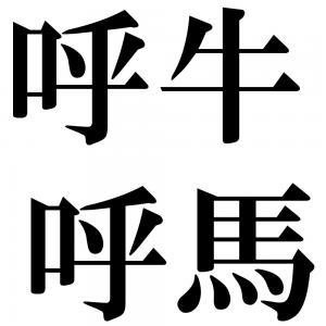 呼牛呼馬の四字熟語-壁紙/画像