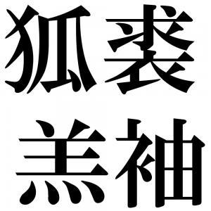 狐裘羔袖の四字熟語-壁紙/画像