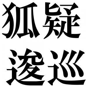 狐疑逡巡の四字熟語-壁紙/画像